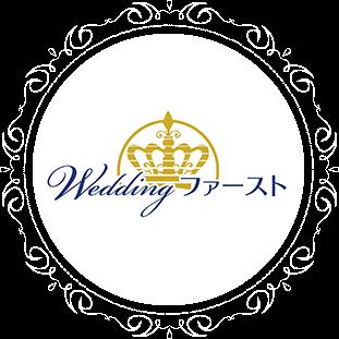 Weddingファーストロゴ