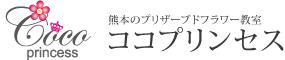 熊本のプリザーブドフラワーならココプリンセス