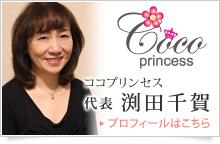 ココプリンセス代表渕田