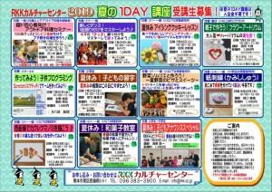 2019夏の1DAY - コピー (8)